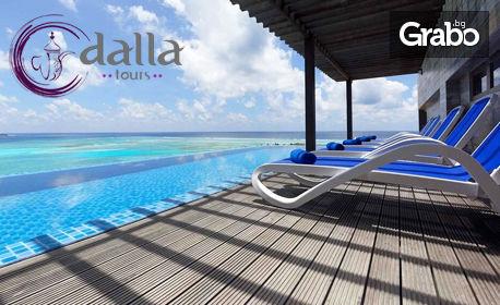 Екскурзия до Малдивите! 7 нощувки с закуски и вечери в Хотел Arena Beach****, плюс самолетен билет