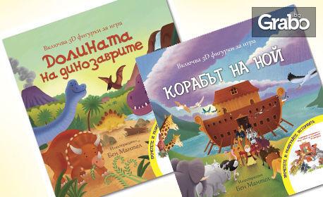 """2 образователни детски книги - """"Долината на динозаврите"""" и """"Корабът на Ной"""", плюс 3D фигурки"""