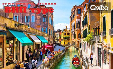 Екскурзия до Италия за Карнавала във Венеция! 4 нощувки със закуски, плюс самолетен билет