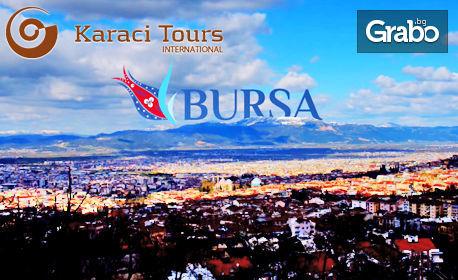 Екскурзия до Бурса, Ялова, Истанбул, Чорлу и Одрин! 3 нощувки със закуски и транспорт