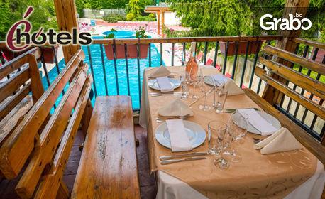 Почивка в Троянския Балкан! Нощувка със закуска и вечеря, плюс топъл минерален басейн и сауна - в с. Чифлик