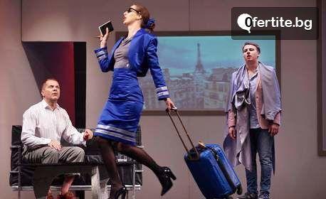 """Най-поставяната френска комедия """"Боинг Боинг"""" със звезден актьорски състав - на 18 Юни"""