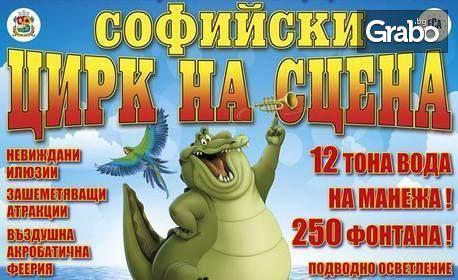 Заповядайте на откриването на новия сезон на Софийски цирк на сцена - на 4 или 5 Октомври