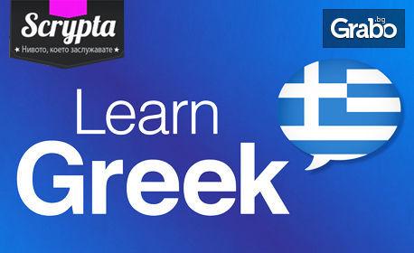 12-месечен онлайн курс по гръцки език - ниво А1, А2 или комбиниран