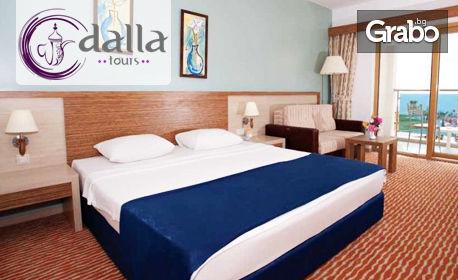 Петзвезден лукс в Бодрум! 7 нощувки на база Ultra All Inclusive в хотел Grand Park Bodrum 5*