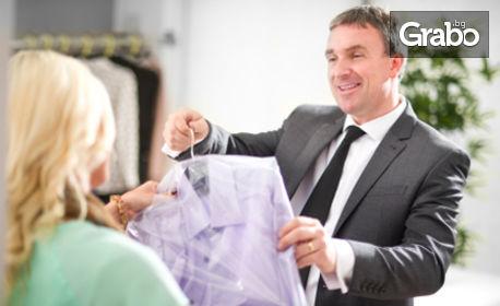 Химическо чистене и гладене на дрехи или тъкани на стойност 20лв, с безплатна доставка до адрес