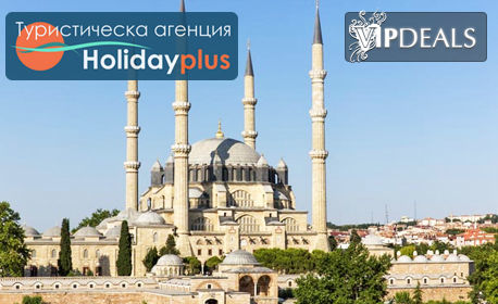 На шопинг в Турция! Еднодневна екскурзия до Одрин и Лозенград през Септември