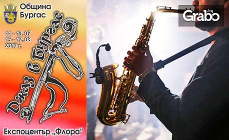 """Вход за един ден от фестивала """"Джаз в Бургас 2019"""" - през Юли или Август"""