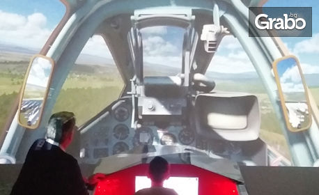 5 посещения на 60-минутен симулативен полет с авиосимулатор Фотоника - със самолет по избор и инструктор