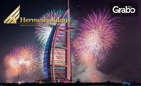 Оферта: Нова година в Дубай! 7 нощувки със закуски и празнична вечеря в хотел Ibis One Central 3*, плюс самолетен транспорт