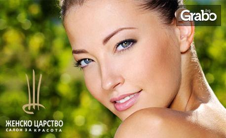 Биохимичен пилинг и RF лифтинг на лице, или терапия за околоочен контур и кислородна терапия на лице