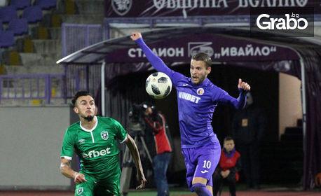 Вход за футболната среща Етър - Левски, на 21 Юли