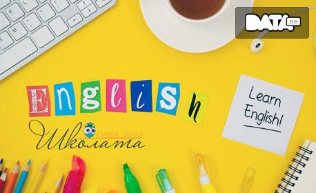 Ускорен онлайн курс по английски език за нива А1, А2, В1 и В2, с 6 или 12-месечен достъп до платформата