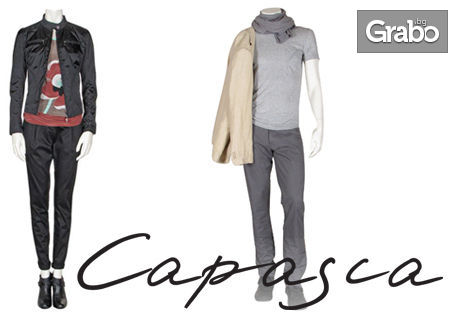 Бъдете стилни с новата колекция на Capasca, само сега на половин цена