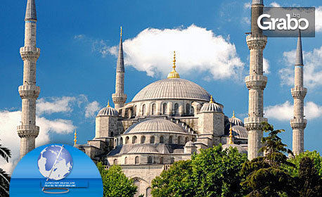 Екскурзия до Истанбул и Одрин! 2 нощувки със закуски, транспорт и възможност за посещение на