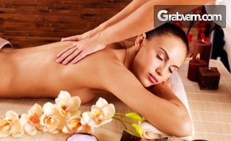 Класически масаж на цяло тяло, плюс ревитализираща маска на лице