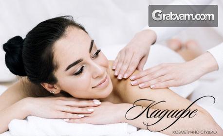 Релаксиращ, класически или болкоуспкояващ масаж - частичен или на цяло тяло