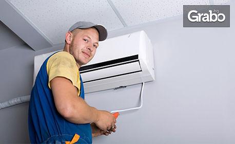 Профилактика на климатик или климатична система на адрес на клиента, плюс бонус - дезинфекция