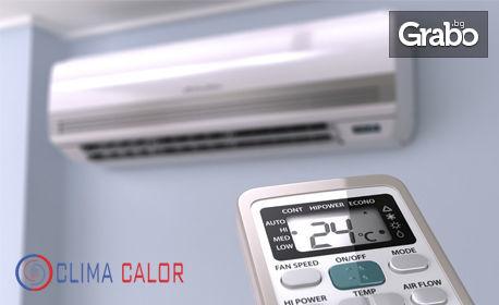 Професионална профилактика и диагностика на климатик