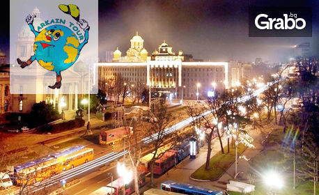 За 24 Май до Сърбия и Босна и Херцеговина! Екскурзия с 3 нощувки със закуски и транспорт