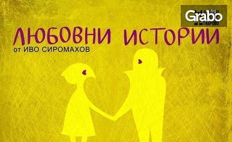 """Гледайте комедията """"Любовни истории"""" от Иво Сиромахов - на 6 Юли"""