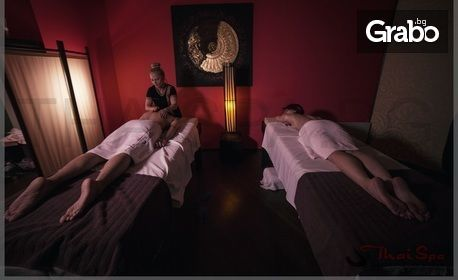 120 минути блаженство! Солен ритуал с ментова вана, пилинг на цяло тяло, халотерапия и антистрес масаж - за един или двама