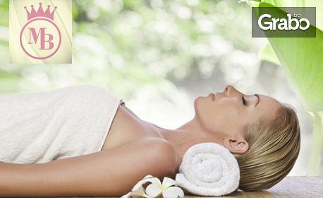 Зонотерапия на стъпала, масаж на гръб или класически масаж на цяло тяло