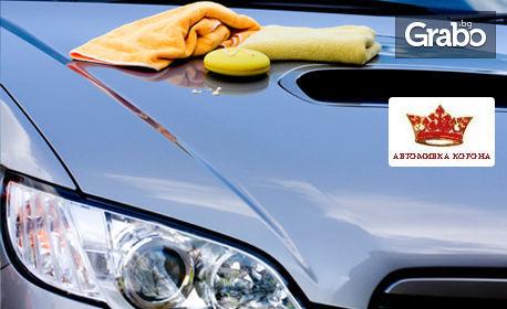 Комплексно почистване на автомобил - за 6лв