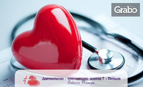 Кардиологичен преглед за профилактика на сърдечно-съдови заболявания и изследване на рискови фактори