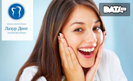 Кабинетно избелване на зъби с LED лампа и система Beyond Max solution