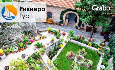 За Гергьовден в Солун и Паралия Катерини! 2 нощувки със закуски и вечери, плюс транспорт