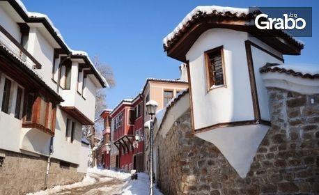 До Хасково, Златоград, Перперикон и Каменни гъби с 4 нощувки със закуски, вечери и транспорт