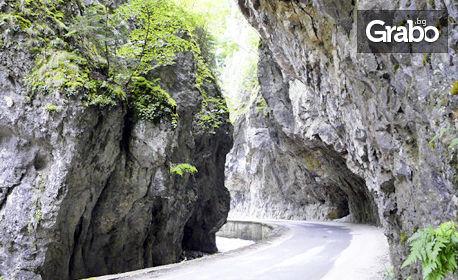 Еднодневна екскурзия до Дяволското гърло и Ягодинската пещера на 18 Юли