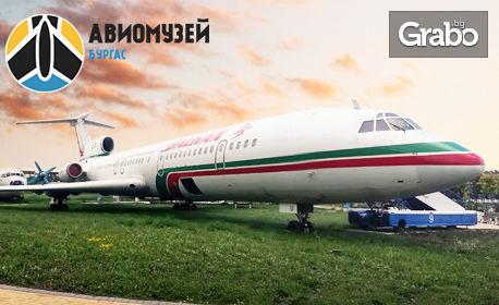 Вход за Авиомузей Бургас - за един човек или за семейство с до две деца