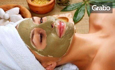 Дълбоко почистване на лице, плюс терапия с жива глина на испанската козметика Clayspray