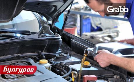 За автомобила - смяна на масло и маслен филтър, оглед и диагностика на ходова част или шок тестер на 4 амортисьора