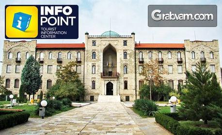 Еднодневна екскурзия до Хасково, Перперикон и Кърджали на 21 Септември