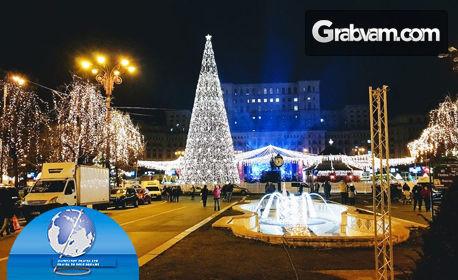 Предколедна екскурзия до Букурещ! Нощувка със закуска, плюс транспорт