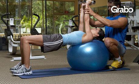 Комбинирана тренировка за отслабване и стягане на тялото, с личен треньор