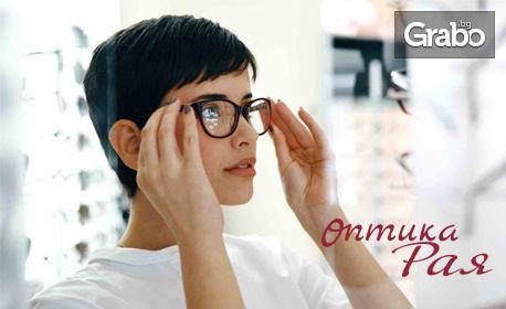 Диоптрични очила с рамка и стъкла по избор, плюс машинен тест на очите и определяне на диоптри