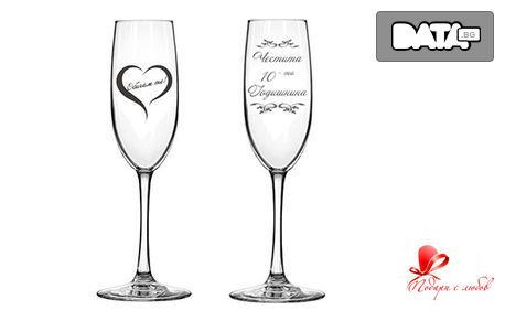 Персонализиран подарък! Гравирана чаша с надпис по избор - без или със декорация
