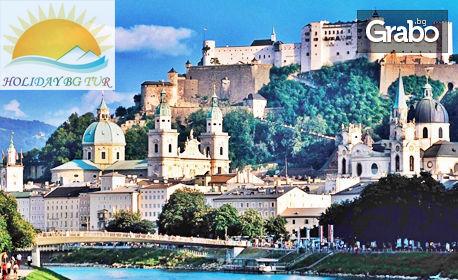 Майски празници в Залцбург, Мюнхен и Любляна! 4 нощувки със закуски, плюс транспорт и възможност за посещение на Баварски замъци