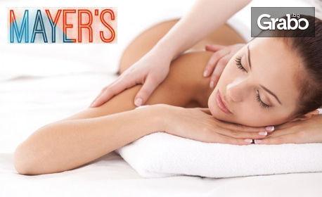 Масаж на глава, врат или гръб, зонотерапия на длани и стъпала или антицелулитна процедура