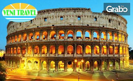 Екскурзия до Болоня, Пиза, Флоренция, Рим, Венеция и Любляна! 5 нощувки със закуски, плюс транспорт