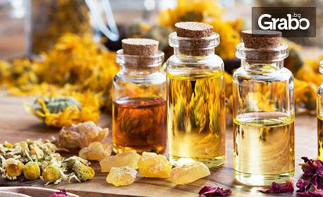 Био натурално масло или комплект за лице или тяло, по избор