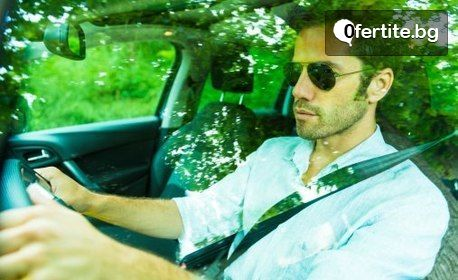 Опреснителен шофьорски курс