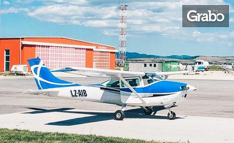 Панорамен полет със самолет над Панчаревското езеро - за до трима