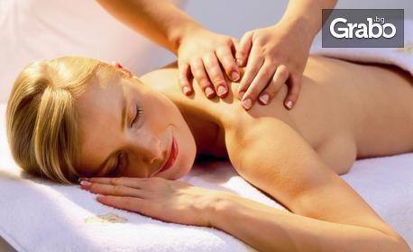 Класически масаж на гръб или цяло тяло, или меден масаж на гръб