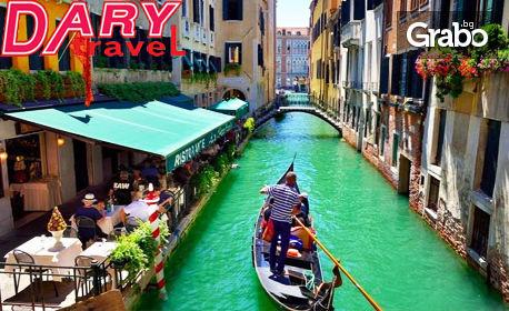 Есенна екскурзия до Италия! 2 нощувки със закуски, транспорт и възможност за посещение на Флоренция и Венеция