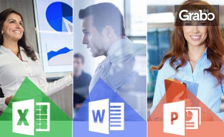 Онлайн курс за работа с Microsoft Excel, Word и Power Point с 6-месечен достъп